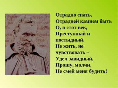 Отрадно спать, Отрадней камнем быть О, в этот век, Преступный и постыдный. Не...