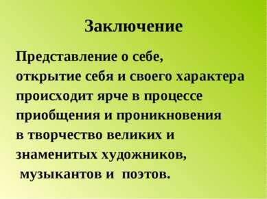 Заключение Представление о себе, открытие себя и своего характера происходит ...