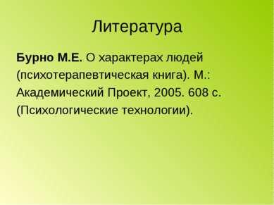 Литература Бурно М.Е. О характерах людей (психотерапевтическая книга). М.: Ак...