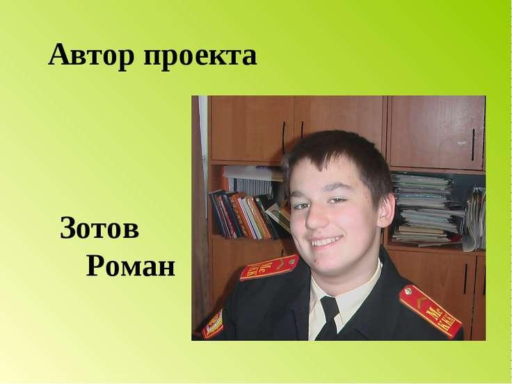 Автор проекта Зотов Роман