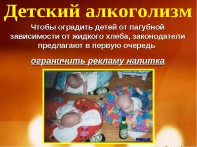 Чтобы оградить детей от пагубной зависимости от жидкого хлеба, законодатели п...