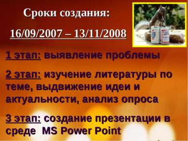 Сроки создания: 16/09/2007 – 13/11/2008 1 этап: выявление проблемы 2 этап: из...