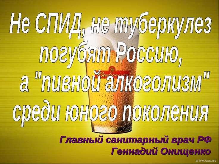Главный санитарный врач РФ Геннадий Онищенко