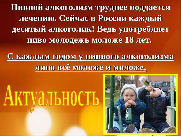 Пивной алкоголизм труднее поддается лечению. Сейчас в России каждый десятый а...