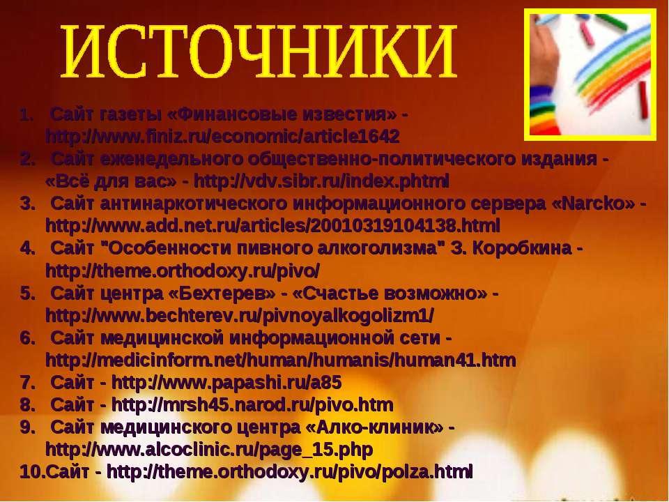 Сайт газеты «Финансовые известия» - http://www.finiz.ru/economic/article1642 ...