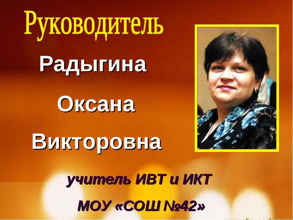 Радыгина Оксана Викторовна учитель ИВТ и ИКТ МОУ «СОШ №42»