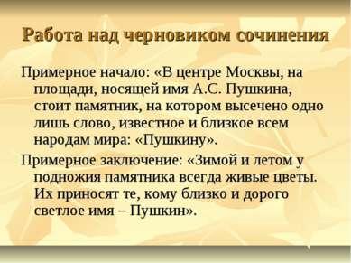 Работа над черновиком сочинения Примерное начало: «В центре Москвы, на площад...