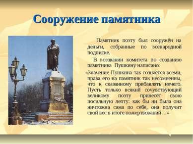 Сооружение памятника Памятник поэту был сооружён на деньги, собранные по всен...