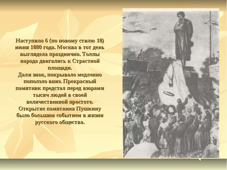 Наступило 6 (по новому стилю 18) июня 1880 года. Москва в тот день выглядела ...