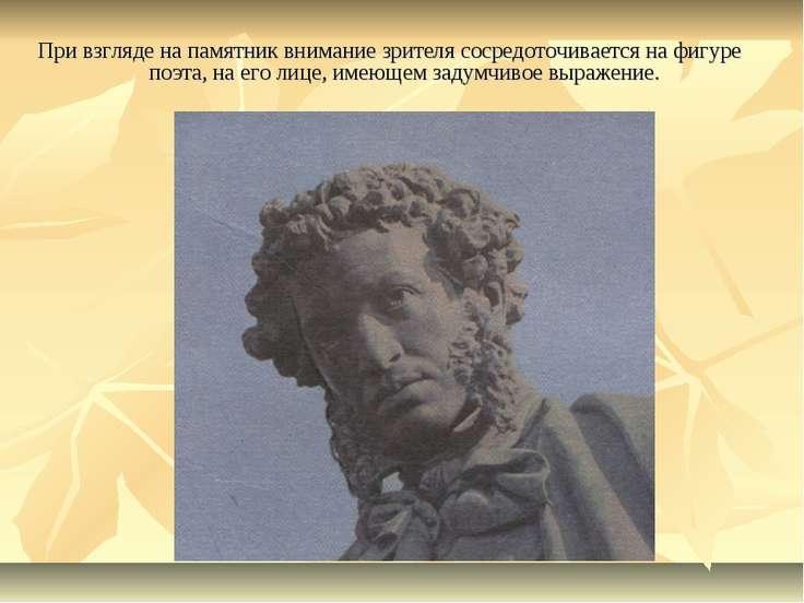 При взгляде на памятник внимание зрителя сосредоточивается на фигуре поэта, н...