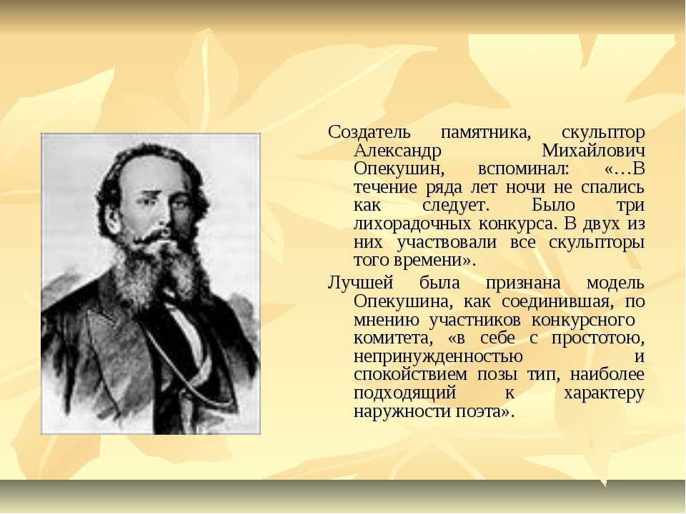 Создатель памятника, скульптор Александр Михайлович Опекушин, вспоминал: «…В ...