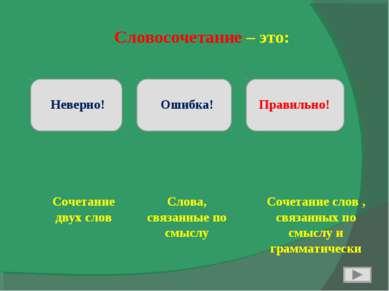 Словосочетание – это: Сочетание двух слов Слова, связанные по смыслу Сочетани...