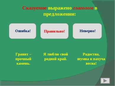 Сказуемое выражено глаголом в предложении: Правильно! Гранит – прочный камень...