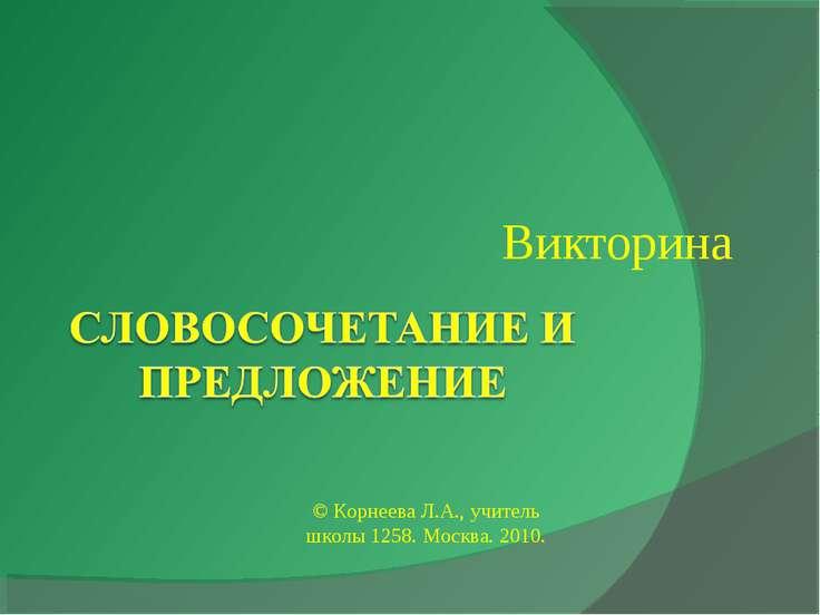 Викторина © Корнеева Л.А., учитель школы 1258. Москва. 2010.