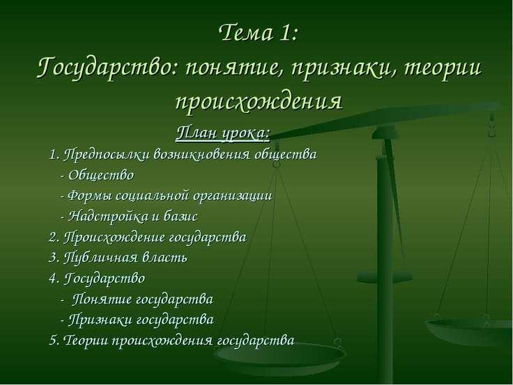 Тема 1: Государство: понятие, признаки, теории происхождения План урока: 1. П...