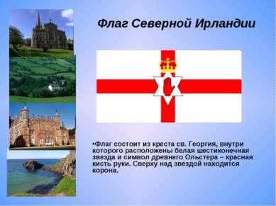 Флаг Северной Ирландии Флаг состоит из креста св. Георгия, внутри которого ра...