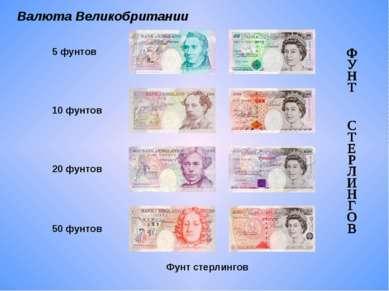 Валюта Великобритании Фунт стерлингов 5 фунтов ...
