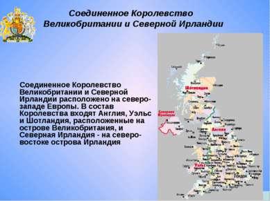 Соединенное Королевство Великобритании и Северной Ирландии расположено на сев...