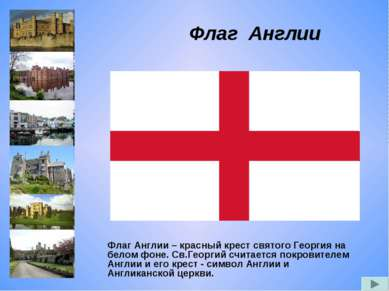 Флаг Англии Флаг Англии – красный крест святого Георгия на белом фоне. Св.Гео...