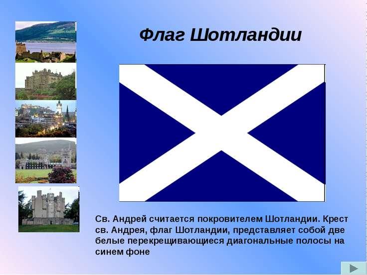 Флаг Шотландии Св. Андрей считается покровителем Шотландии. Крест св. Андрея,...