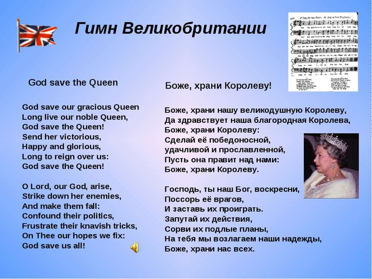 Гимн Великобритании God save our gracious Queen Long live our noble Queen, Go...