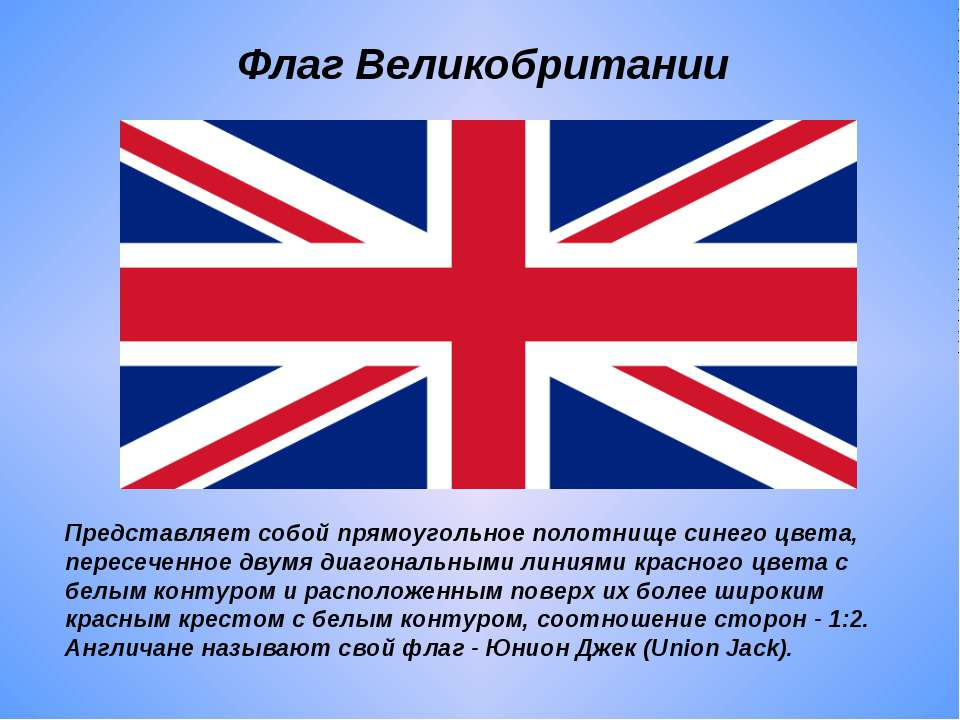 Флаг Великобритании Представляет собой прямоугольное полотнище синего цвета, ...