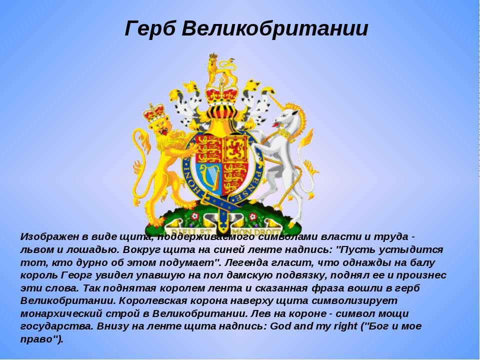 Герб Великобритании Изображен в виде щита, поддерживаемого символами власти и...