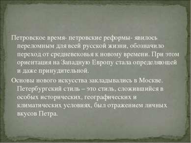 Петровское время- петровские реформы- явилось переломным для всей русской жиз...