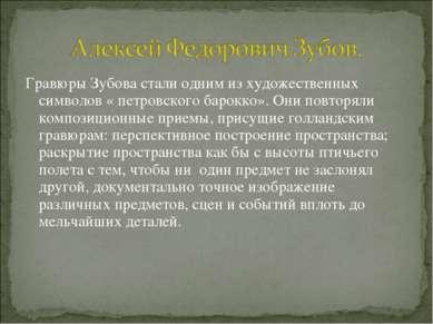 Гравюры Зубова стали одним из художественных символов « петровского барокко»....