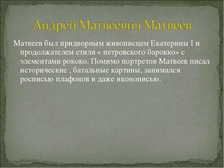 Матвеев был придворным живописцем Екатерины I и продолжателем стиля « петровс...