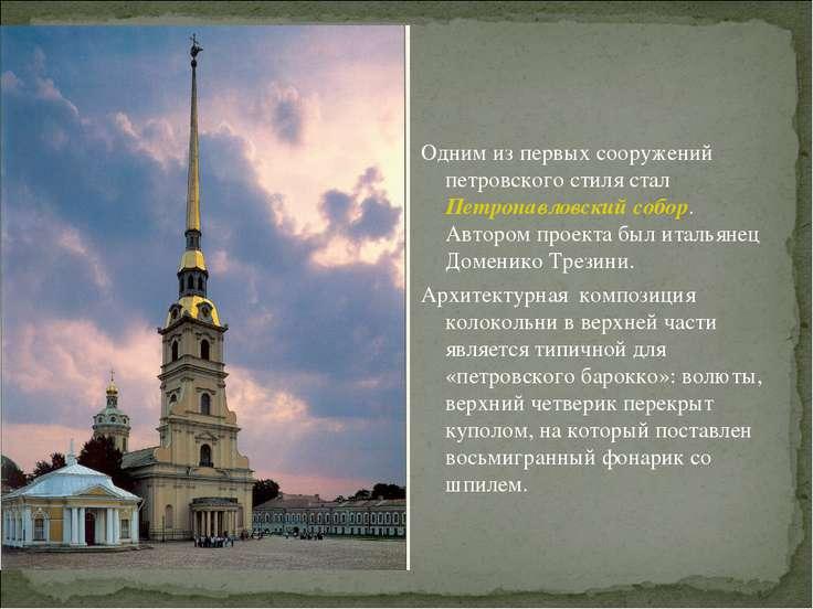 Одним из первых сооружений петровского стиля стал Петропавловский собор. Авто...