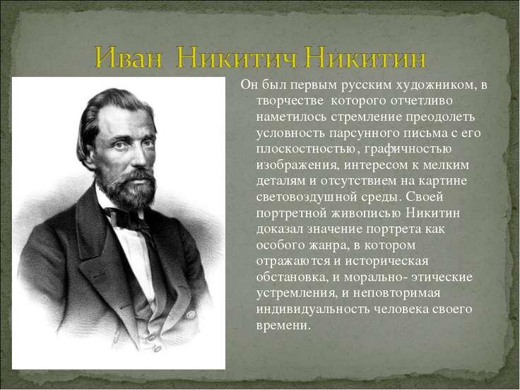 Он был первым русским художником, в творчестве которого отчетливо наметилось ...