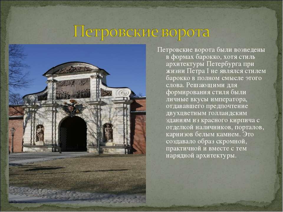 Петровские ворота были возведены в формах барокко, хотя стиль архитектуры Пет...