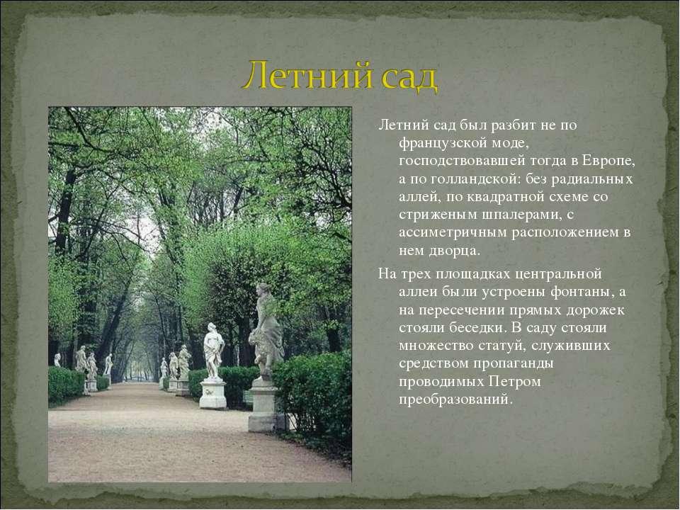 Летний сад был разбит не по французской моде, господствовавшей тогда в Европе...