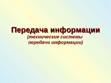 Передача информации (технические системы передачи информации)