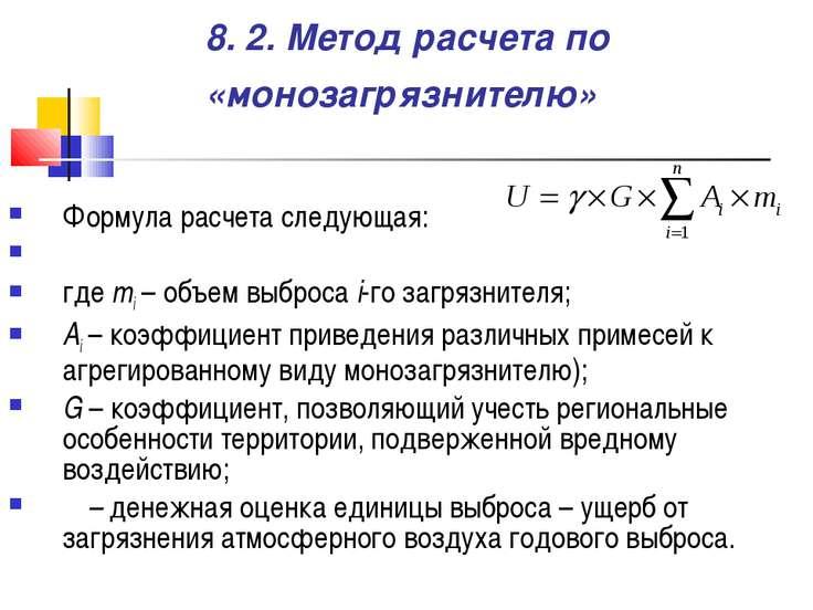 Формула расчета следующая: где mi – объем выброса i-го загрязнителя; Аi – коэ...