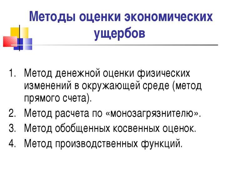 Методы оценки экономических ущербов 1. Метод денежной оценки физических измен...