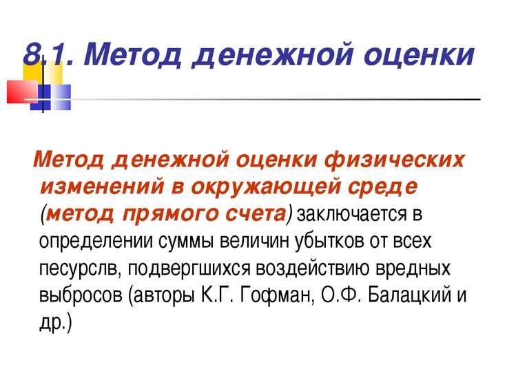 8.1. Метод денежной оценки Метод денежной оценки физических изменений в окруж...
