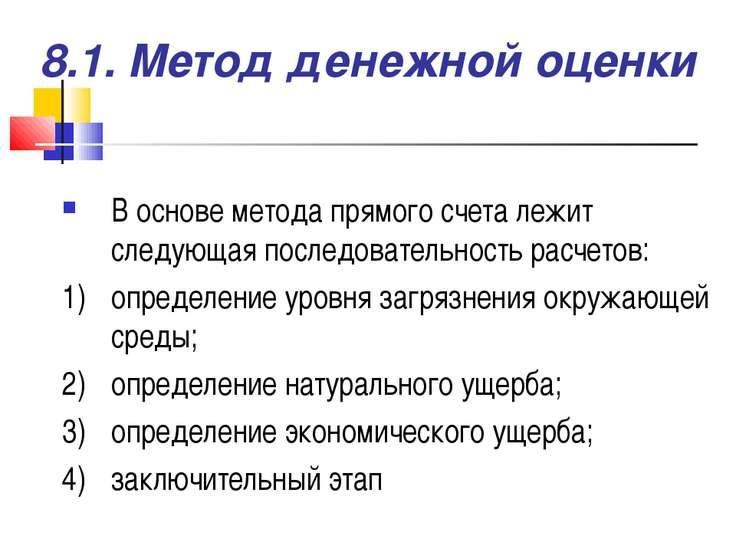 8.1. Метод денежной оценки В основе метода прямого счета лежит следующая посл...