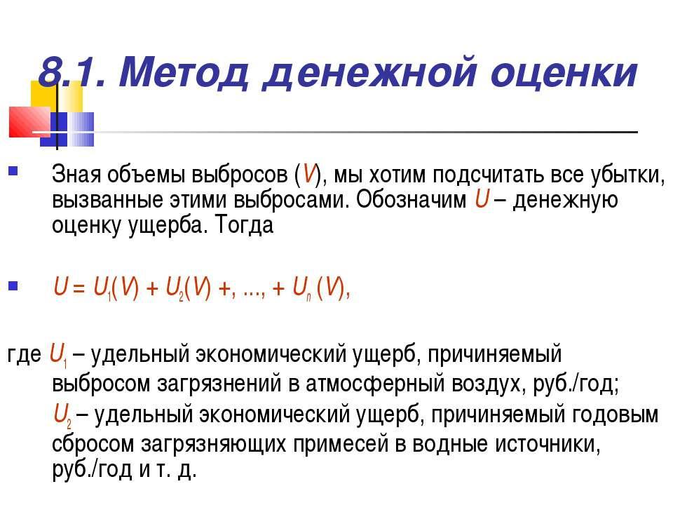 8.1. Метод денежной оценки Зная объемы выбросов (V), мы хотим подсчитать все ...