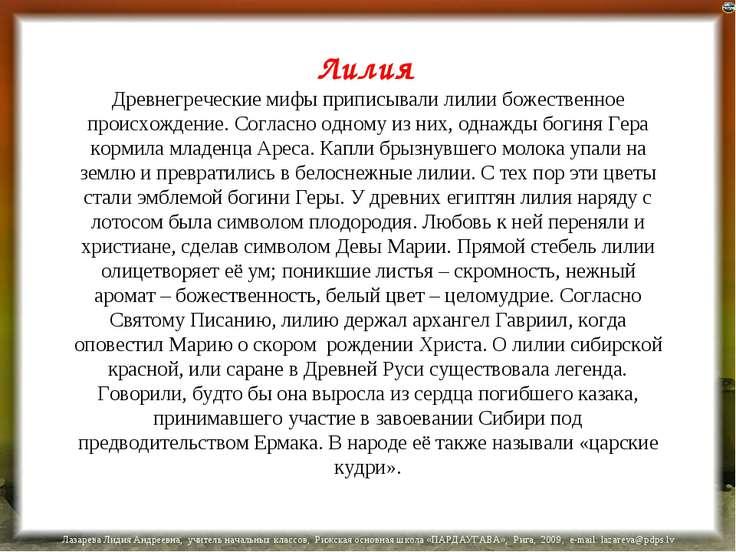 Лилия Древнегреческие мифы приписывали лилии божественное происхождение. Согл...