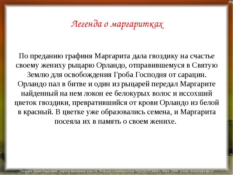 Легенда о маргаритках По преданию графиня Маргарита дала гвоздику на счастье ...