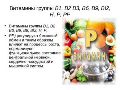 Витамины группы В1, В2 В3, В6, В9, В\2, Н, Р, РР Витамины группы В1, В2 В3, В...