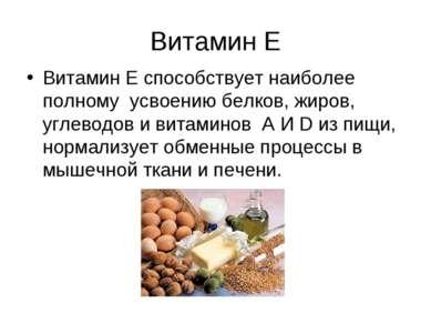 Витамин Е Витамин Е способствует наиболее полному усвоению белков, жиров, угл...