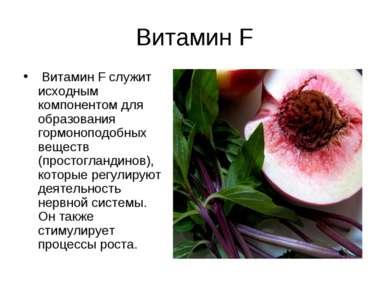 Витамин F Витамин F служит исходным компонентом для образования гормоноподобн...
