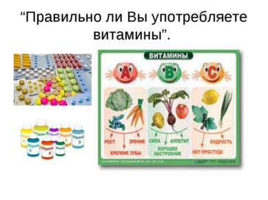 """""""Правильно ли Вы употребляете витамины""""."""