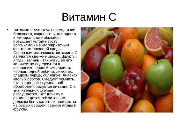 Витамин С Витамин С участвует в регуляций белкового, жирового, углеводного и ...