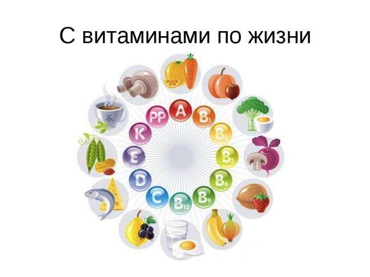 С витаминами по жизни