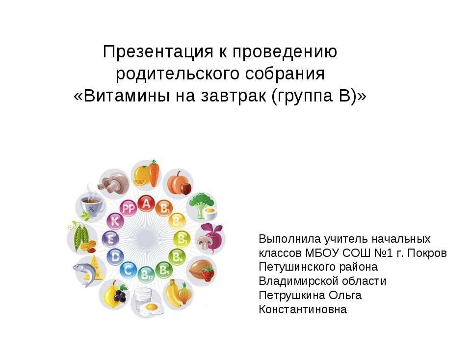 Презентация к проведению родительского собрания «Витамины на завтрак (группа ...