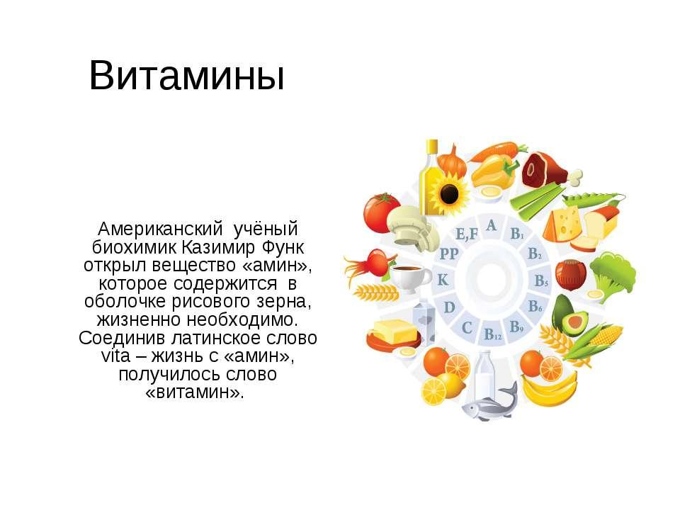 Витамины Американский учёный биохимик Казимир Функ открыл вещество «амин», к...
